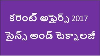 Current affairs telugu March 2017 || Science and Techology