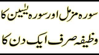 Surah Muzammil or Surah yaseen ka bus 1 Din ka Amal har Mushkil khtam Inshaa Allah