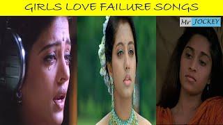 GIRLS LOVE FAILURE SONGS | TAMIL LOVE FAILURE SONGS(FEMALE VERSION)| TAMIL LOVE SAD SONG COLLECTION