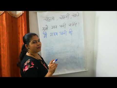 Learn Hindi through Tamil easily Part - 17 # Uses of चाहता , चाहती और चाहते ।