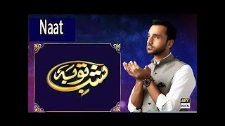 Shab-e-tauba - Segment ( Naat ) By Waseem Badami - 1st May 2018