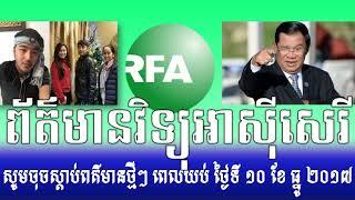 ព័ត៌មានអាស៊ីសេរី ព្រឹកនេះRFA khmer Radio, RFI Khmer,  RFA Khmer News,Cambodia News,By Neary khmer