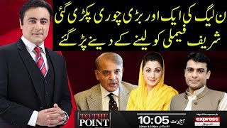 To The Point With Mansoor Ali Khan | 14 July 2019 | Express News