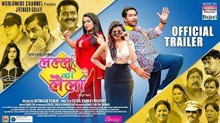 LALLU KI LAILA |OFFICIAL TRAILER | Dinesh Lal Yadav,Aamrapali Dubey,Yamini Singh | Bhojpuri Film2019