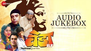 Veda BF - Full Movie Audio Jukebox | Altaf Raja, Vrunda Bal, Nagesh Bhosale & Vinit Bhonde