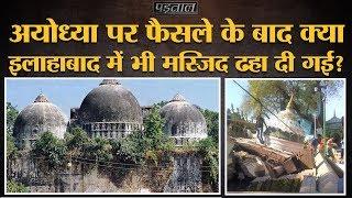 Fact Check: Ayodhya verdict के बाद क्या Allahabad में Masjid गिराने का claim viral Lallantop Padtaal