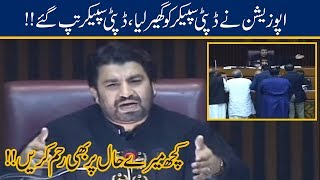 Deputy Speaker Gets Angry When Opposition Surrounds In National Assembly