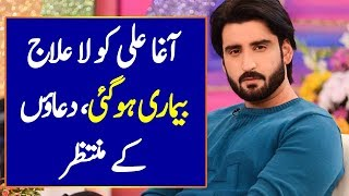 Agha Ali is Suffering with Incurable Disease | Please Pray For Him