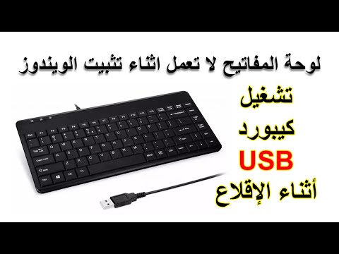 تشغيل كيبورد usb يو أس بي في الدوس في البيوس  enable usb keyboard in boot in bios