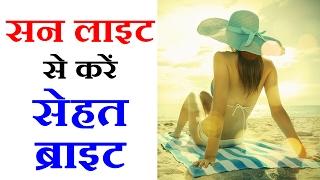 सूरज की रोशनी के फायदे Sunlight Benefits in Hindi