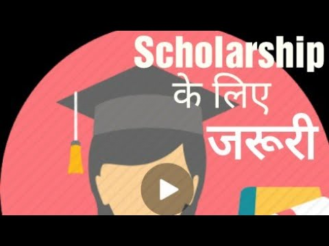 required documents for filling scholarship from online for bihar students