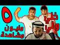 Why This Khalli Walli REMAKE - خلي ولي بالسعودي