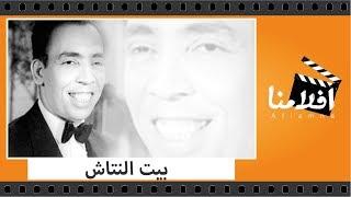 الفيلم العربي - بيت النتاش - بطولة إسماعيل يس وعبدالفتاح القصري وشادية وعبدالسلام النابلسي