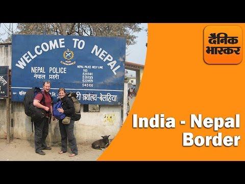 India - Nepal Border || Travel &Tourism || Dainik Bhaskar Special