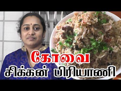 சிக்கன் பிரியாணி | Chicken Biryani Recipe in Tamil | Easy & Tasty Chicken Biryani Recipe