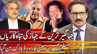 Kal Tak with Javed Chaudhry | 16 August 2018 | Express News