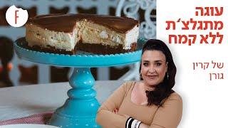 #x202b;קרין גורן - העוגה המתגלצ'ת ללא קמח#x202c;lrm;