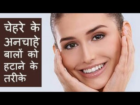 Get rid from unwanted hairs || Remove unwanted hairs from skin