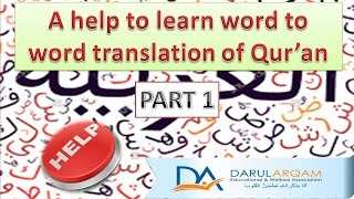 HOW TO LEARN WORD TO WORD TRANSLATION OF QURAN PART 1