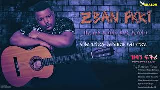 New Eritrean music zban fkri  (ዝባን ፍቅሪ ) Bereket issak (ወዲ ኢሳቅ ) 2018 Shalom Entertainment