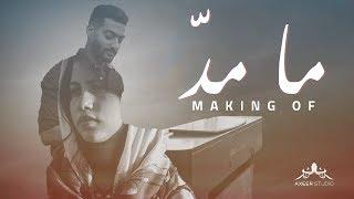 Making of Ma Madda - ما مدَّ | Ashraf Majed ft. Nouran Abutaleb | @AxeerStudio