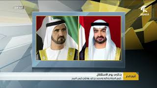 #x202b;أخبار الدار - رئيس الدولة ونائبه ومحمد بن زايد يهنئون رئيس النيجر بذكرى يوم الاستقلال#x202c;lrm;