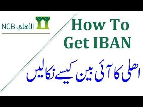 How Get IBAN In Saudi Arabia ALAhli Bank