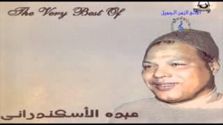 عبده الأسكندرانى - يابحر الدموع