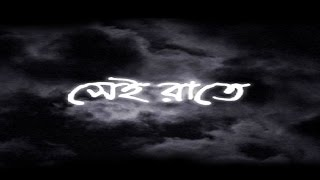 Sei Raat (Bangla)
