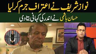 Breaking News Nawaz Sharif Ney Aitrafy Juram Kar Liya - Hassaan Hashmi
