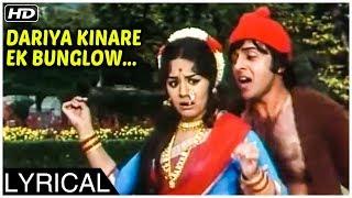 Dariya Kinare Ek Bunglow   Lyrical Song   Kishore Kumar, Lata Mangeshkar   Sabse Bada Rupaiya