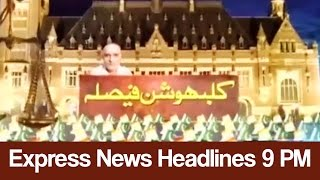 Express News Headlines - 09:00 PM - 18 May 2017   Express News
