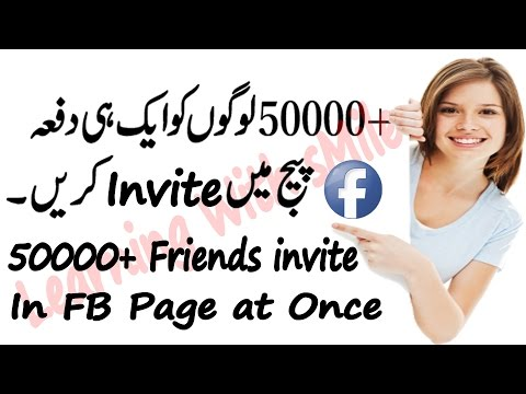 Get 50000 Likes on Facebook Page - Invite All Friends to Like Your Page On Facebook at Once in 2018