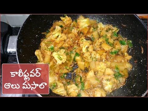 Cauliflower aloo masala curry in telugu
