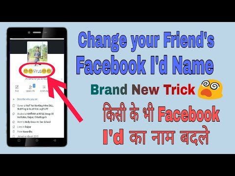 How To Change Your Friend's Facebook Profile Name | New Trick 2018