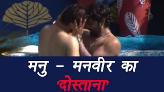 Bigg Boss 10 : Manu-Manveer's 'Dostana' act made everyone lose their breath | FilmiBeat
