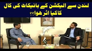 Karachiites rejected Altaf's call for boycott |11th Hour | Waseem Badami | 21st August 2018