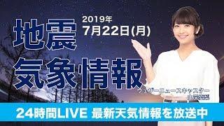 【LIVE】 最新地震・気象情報 ウェザーニュースLiVE 2019年7月22日(月)