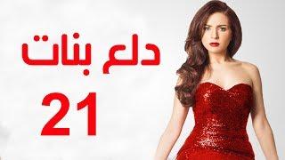 Dalaa Banat Series - Episode 21 | مسلسل دلع بنات - الحلقة الحادية و العشرون