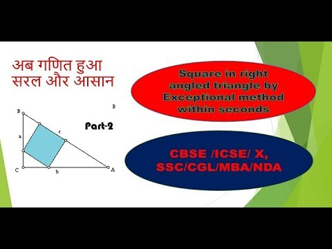 SSC/CGL/CHSL Exam Preparation  2018 Square in Right angled triangle Part 2