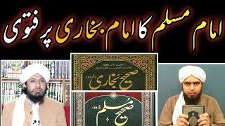 امام مسلم کا امام بخاری پر فتوی IMAM MUSLIM KA IMAM BUKHARI PR FATWA  MUFTI RASHID