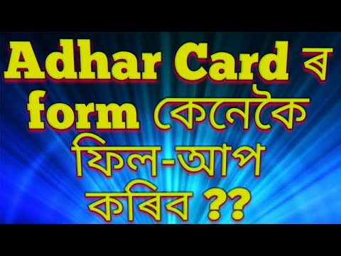 How to fill-up Adhar Card form in Assamese : Adhar card download