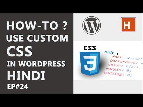 how to use custom css in WordPress | WordPress tutorials in hindi Ep#24