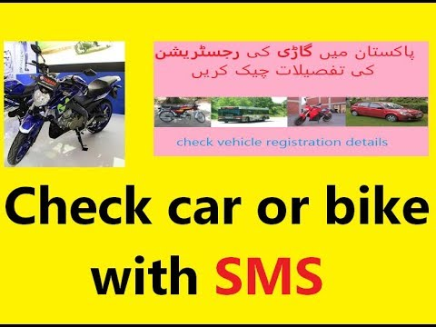 how to check bike owner details in Pakistan by sms