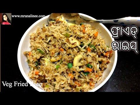 ଭେଜ୍ ଫ୍ରାଏଡ୍ ରାଇସ୍ | Veg Fried Rice Recipe | Chinese Recipe | Odia