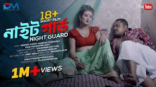 Romantic Short Film 2020 | Night Guard | Art Film | BD Drama | Official Film