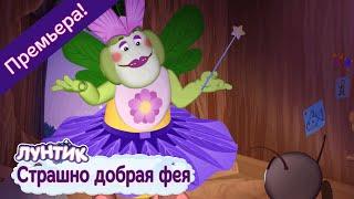 Download Страшно добрая фея ⭐️ Лунтик ⭐️ Новая серия | 498 | Премьера! Video
