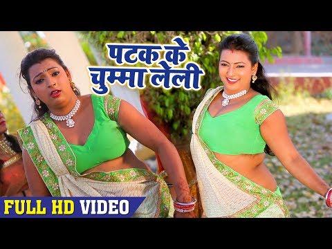 (2018) का सबसे बलास्ट गाना- #Ritu Raman - #पटक के चुम्मा लेली - #Superhit Bhojpuri Song