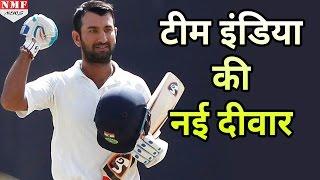 Cheteshwar Pujara बन गए हैं Team India की दीवार, तोड़ा Gautam Gambhir का Record