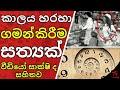 Download IS TIME TRAVEL POSSIBLE? SINHALEN ABIRAHAS KATHA | අභිරහස් කතා MP3,3GP,MP4